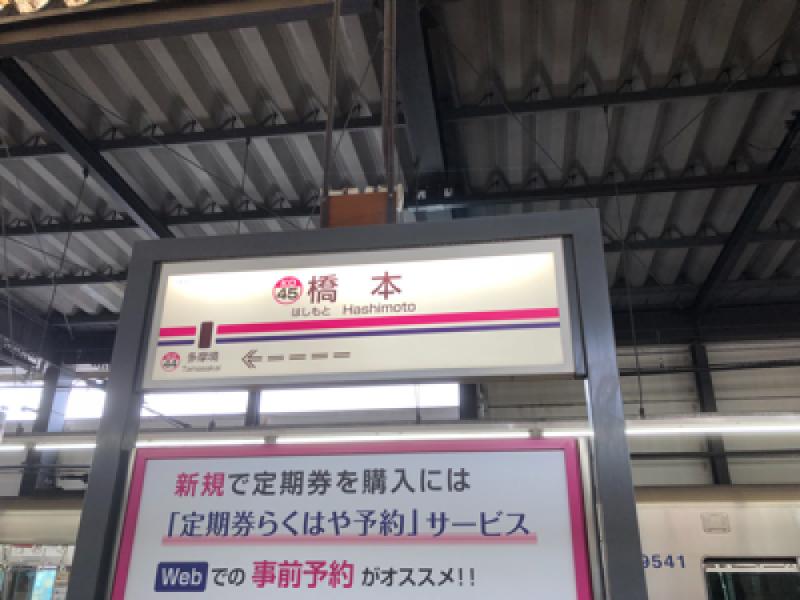 【10:00】京王相模原線「橋本駅」からスタート