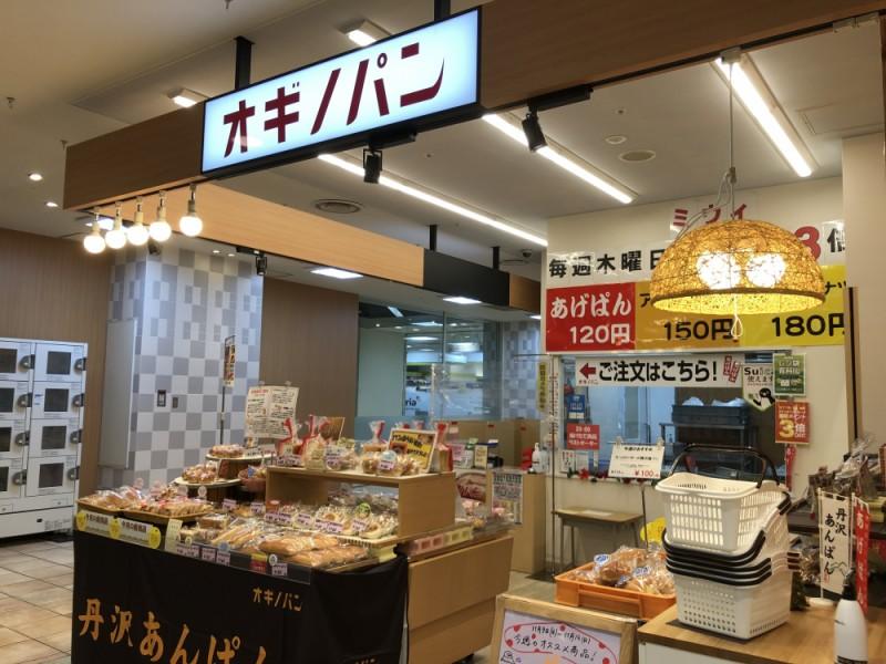 【14:00】「オギノパン」でお土産購入