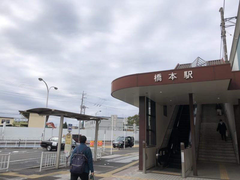 【14:20】京王相模原線「橋本駅」にゴール
