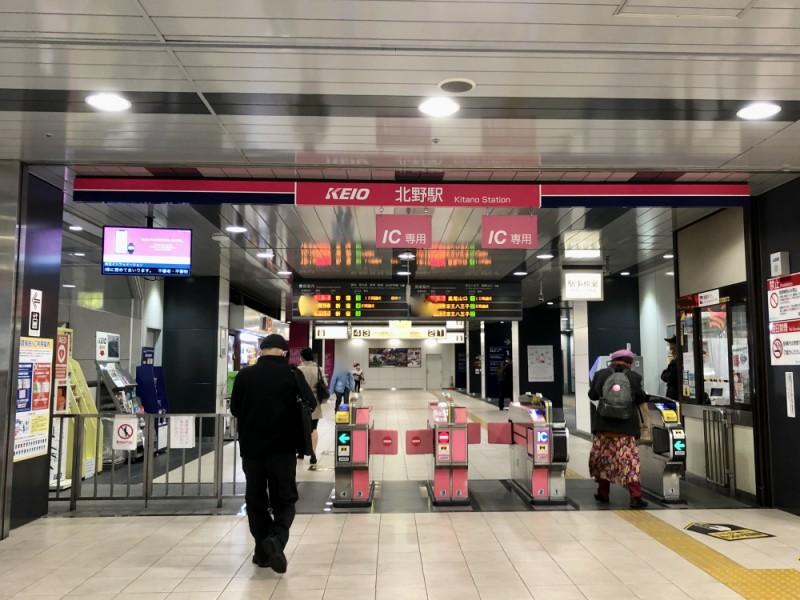 【10:00】京王線「北野駅」からスタート