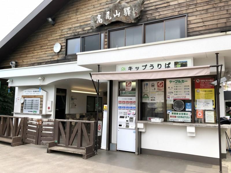 【14:00】「高尾山駅」からケーブルカーで下山