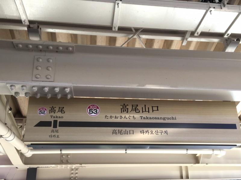 【15:00】「高尾山口駅」にゴール