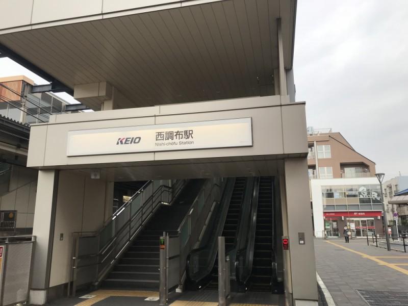 【12:00】京王線「西調布駅」からスタート