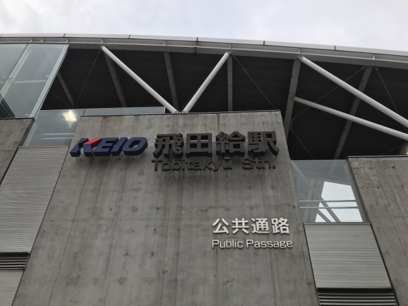 【17:00】京王線「飛田給駅」に到着!