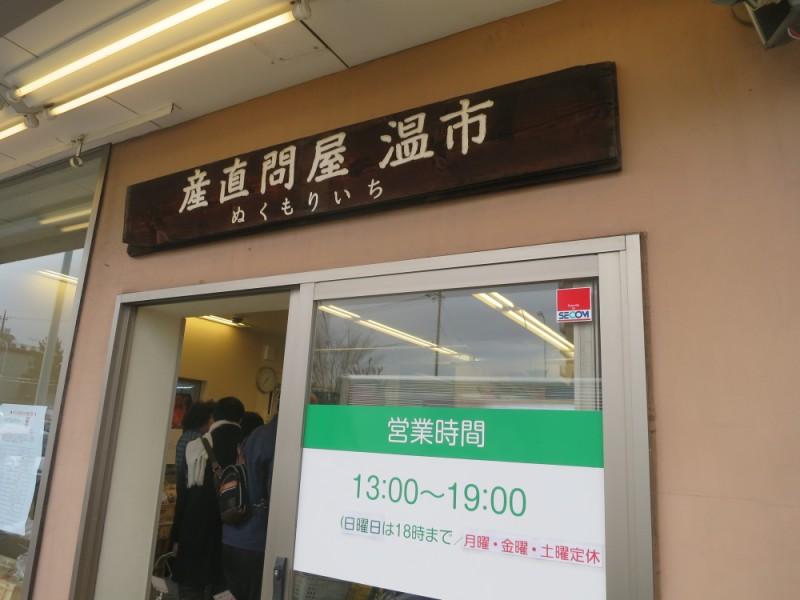 【14:10】「産直問屋 温市場」でこだわりの野菜をお買い物