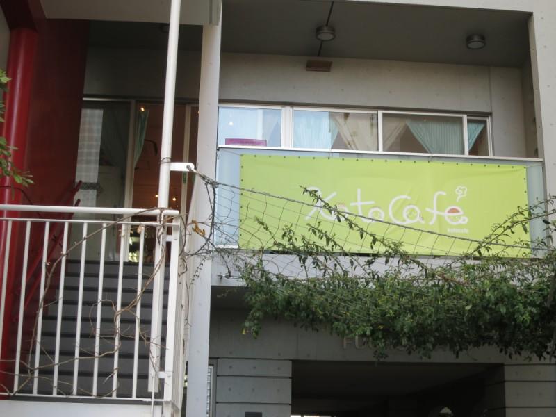 【13:00】キッズウェルカムな親子カフェ「kotocafe(コトカフェ)」でランチ