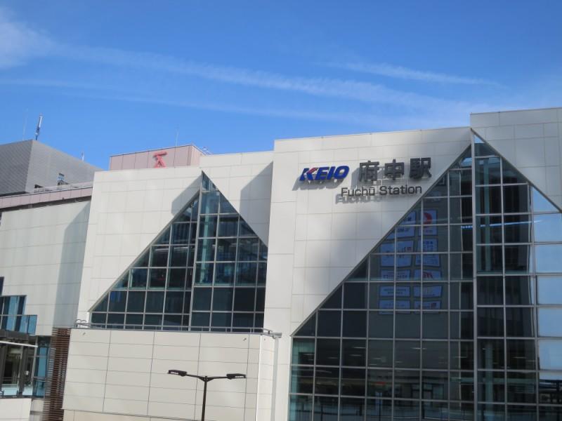 【14:30】「府中駅」へゴール!