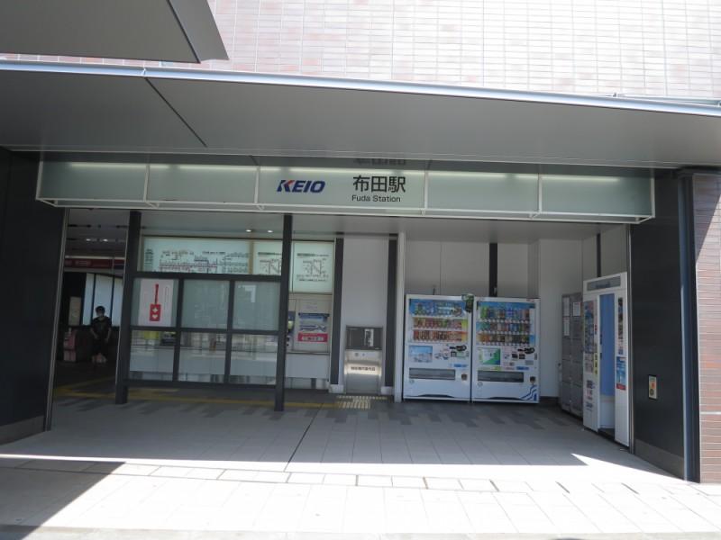 【9:30】京王線「布田駅」からスタート