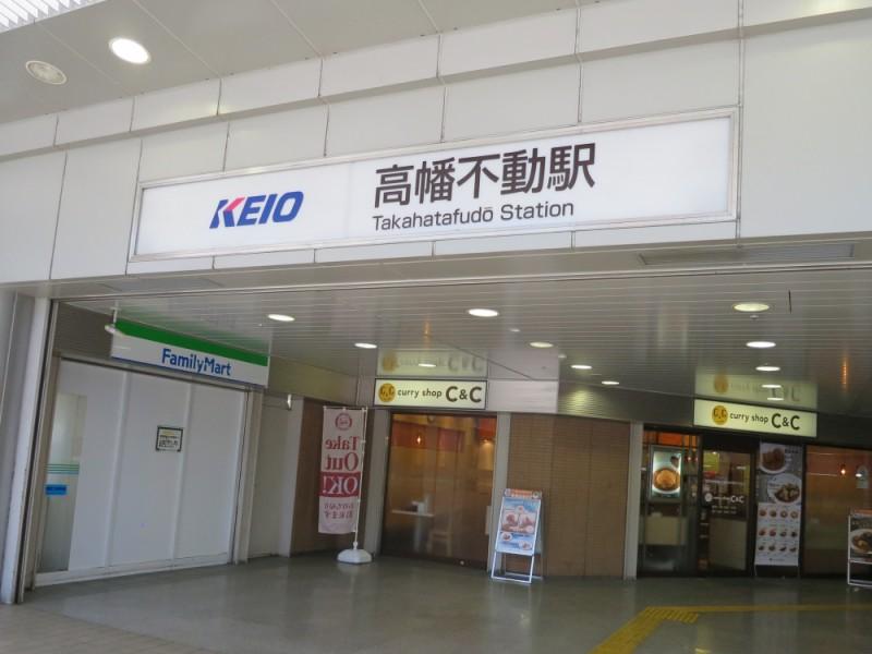 【11:20】京王線「高幡不動駅」スタート!