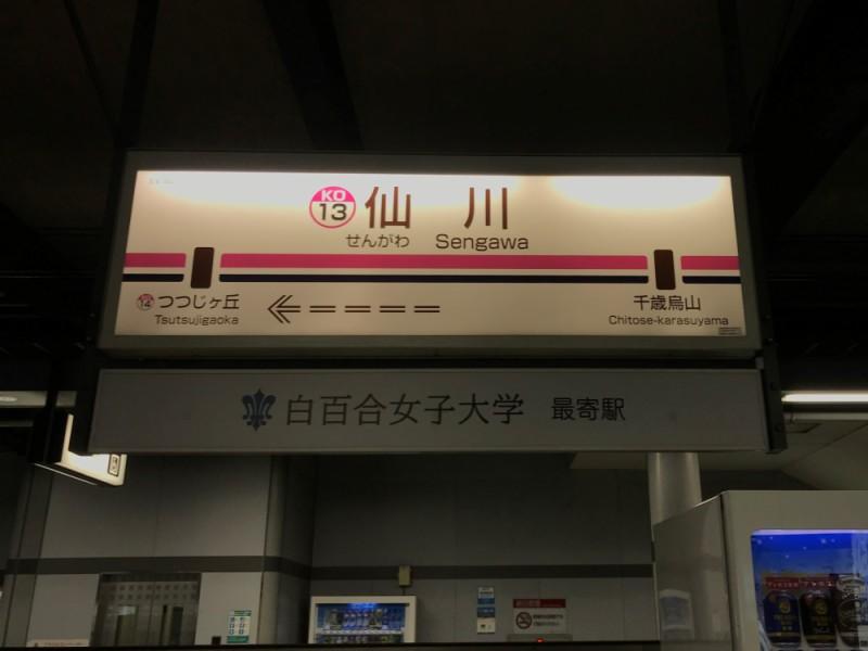 【16:40】京王線「仙川駅」へゴール!