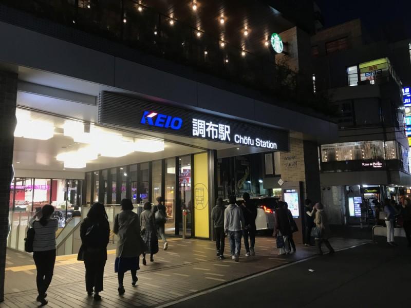 【19:30】京王線「調布駅」にゴール!