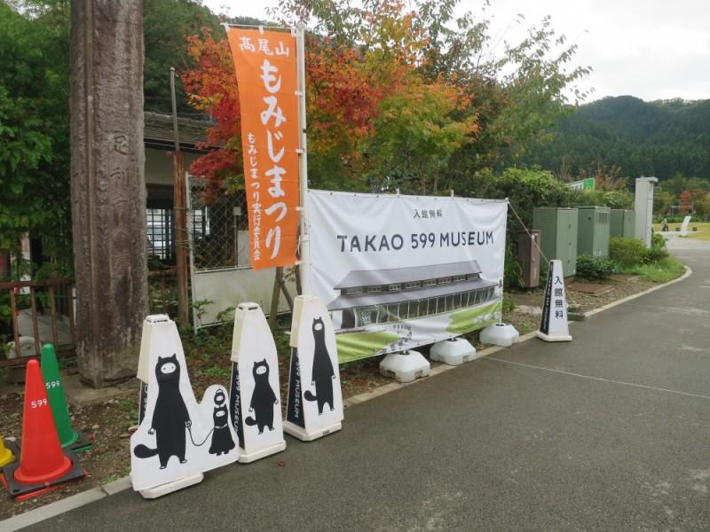 【10:30】「TAKAO 599 MUSEUM」でアート鑑賞