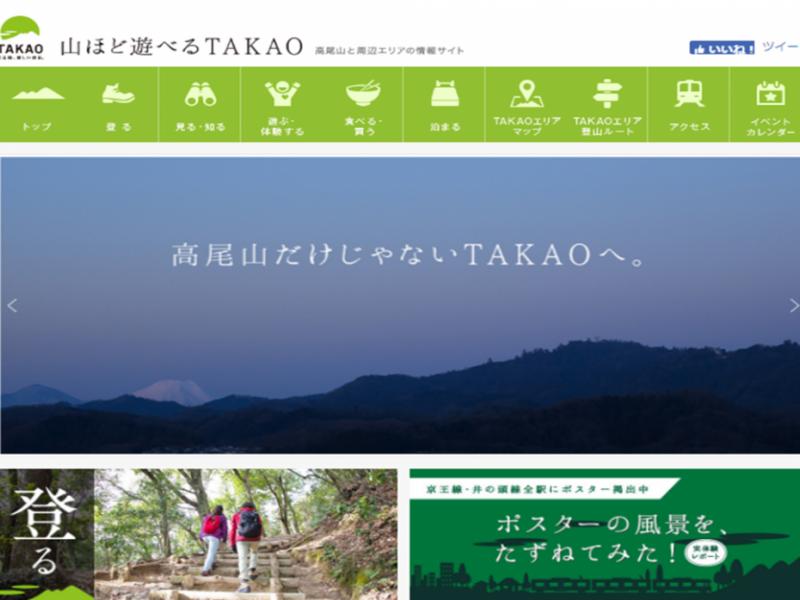 今回のコースで紹介する施設は、高尾エリアの情報サイト「山ほど遊べるTAKAO」でも紹介されています。