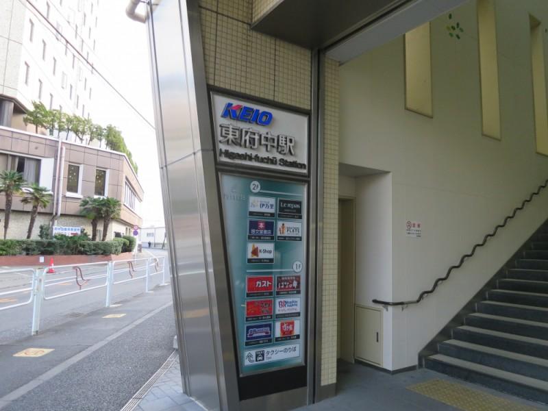 【15:00】「東府中駅」へゴール!