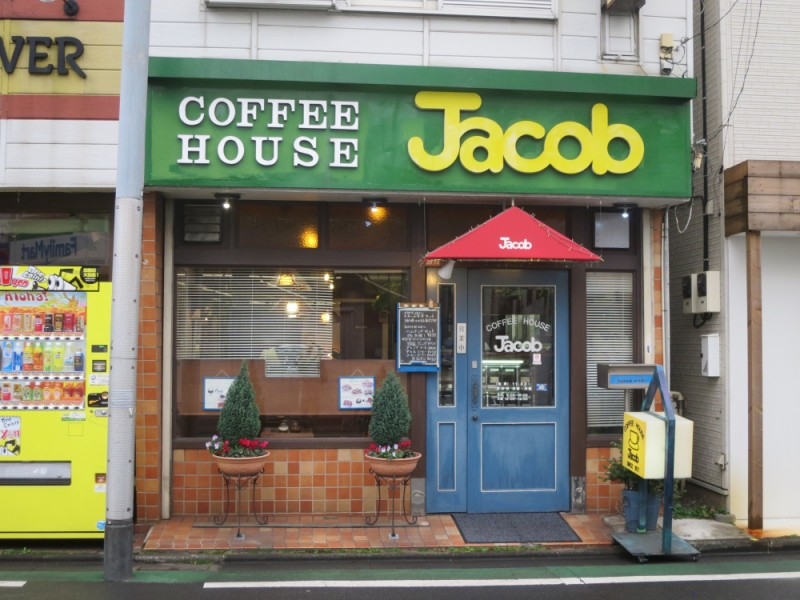 【14:30】「COFFEE HOUSE Jacob」で珈琲タイム
