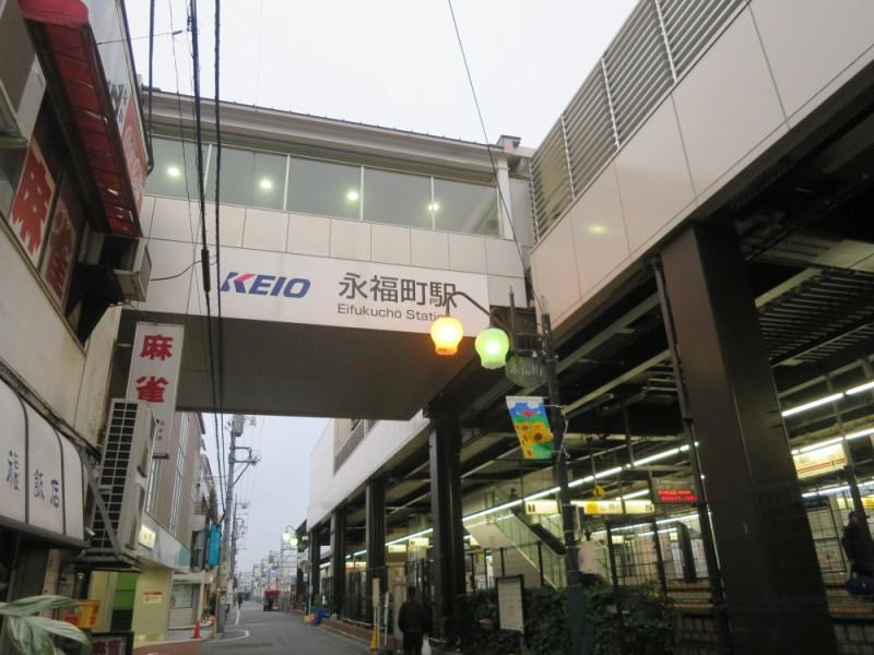 【15:40】井の頭線「永福町駅」へゴール!