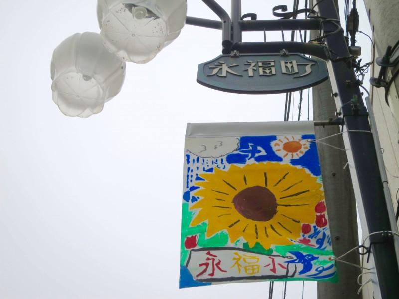 鰻専門店やレトロな喫茶店など永福町商店街でグルメ三昧!永福町しあわせ通りを巡るおでかけコース