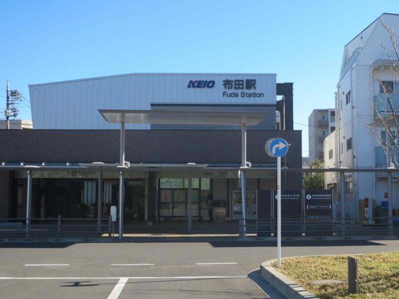 【11:30】京王線「布田駅」からスタート