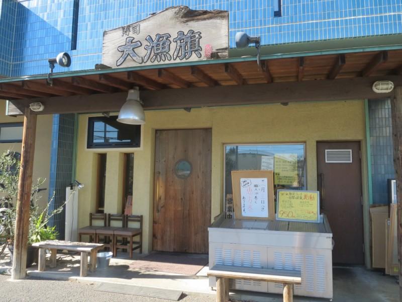 【11:40】「大漁旗」で贅沢お寿司ランチ
