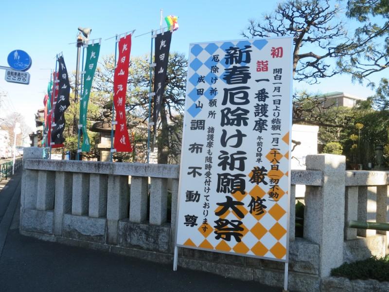 【14:00】「調布不動尊 常性寺」で新春厄除けの祈願