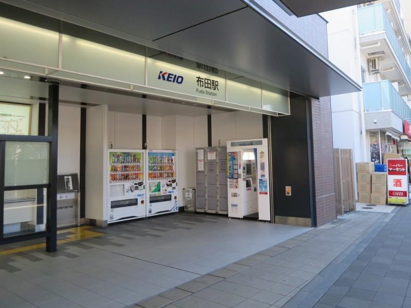 【15:20】「布田駅」へゴール!