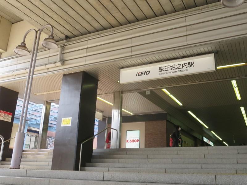 【10:30】相模原線「京王堀之内駅」からスタート