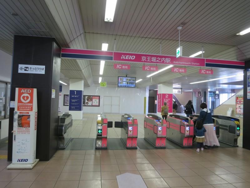 【16:00】相模原線「京王堀之内駅」へゴール!