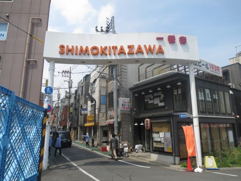 【11:40】「下北沢一番街商店街」を散策