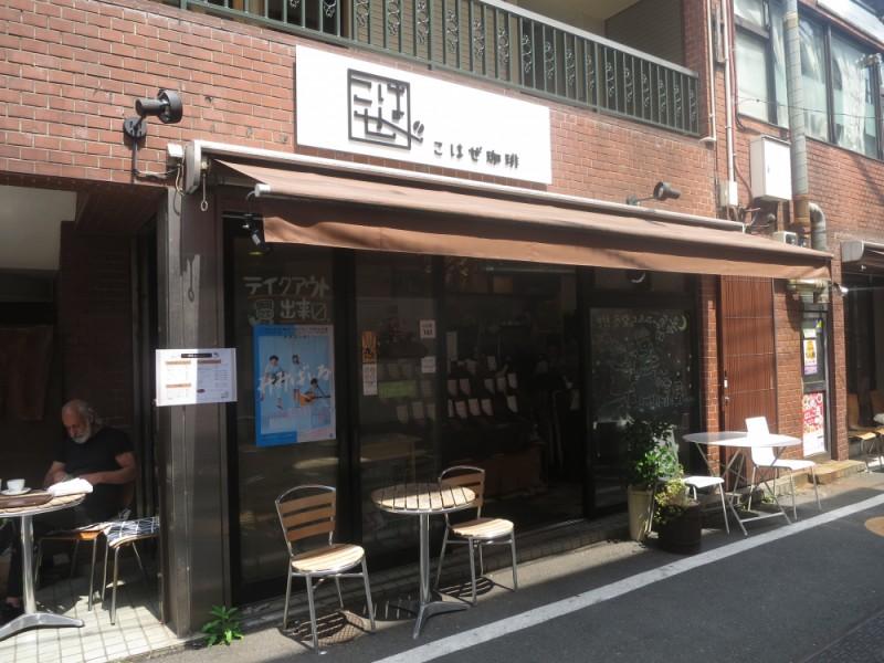 【13:40】「こはぜ珈琲店」でコーヒーブレイク