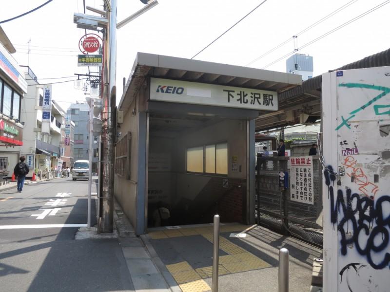 【14:50】下北沢駅へゴール!