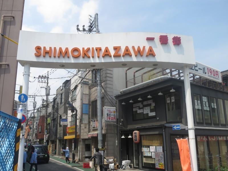 隠れた名店を探そう!「下北沢一番街商店街」で個性が光るショップをのんびりと巡るおでかけコース