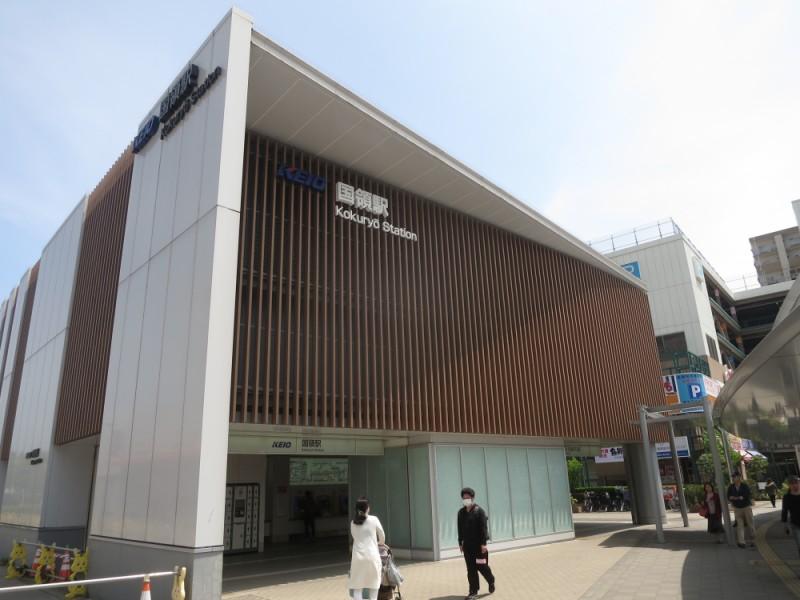 【11:20】京王線「国領駅」からスタート