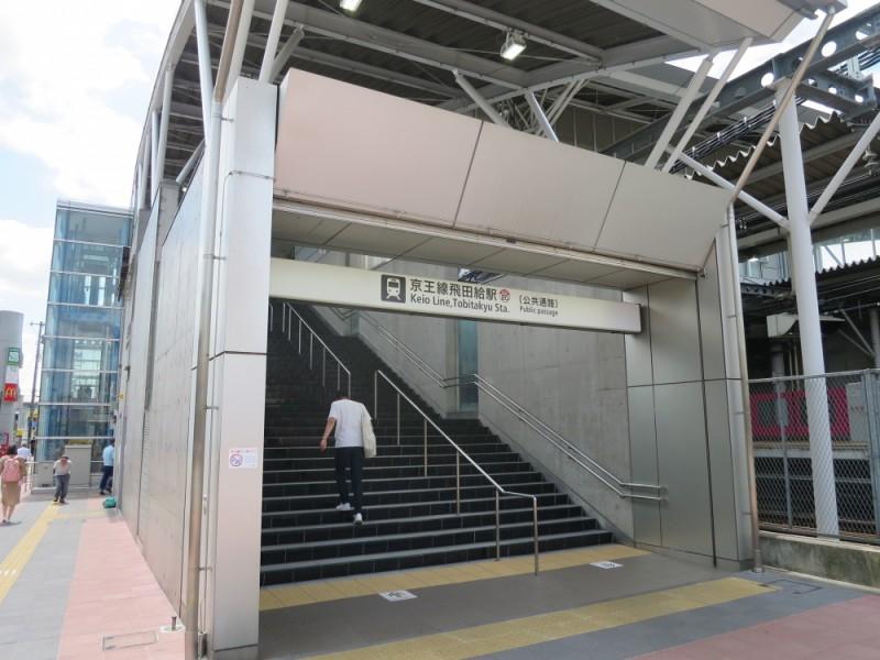 【14:20】京王線「飛田給駅」へゴール