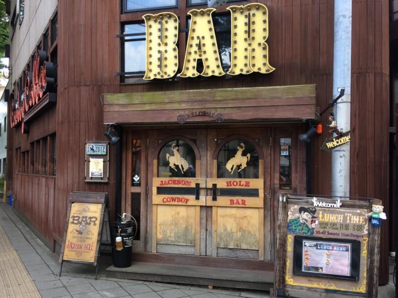 【13:30】「ジャクソンホール」で名物のジャクソンバーガーと自家製クラフトビールを堪能
