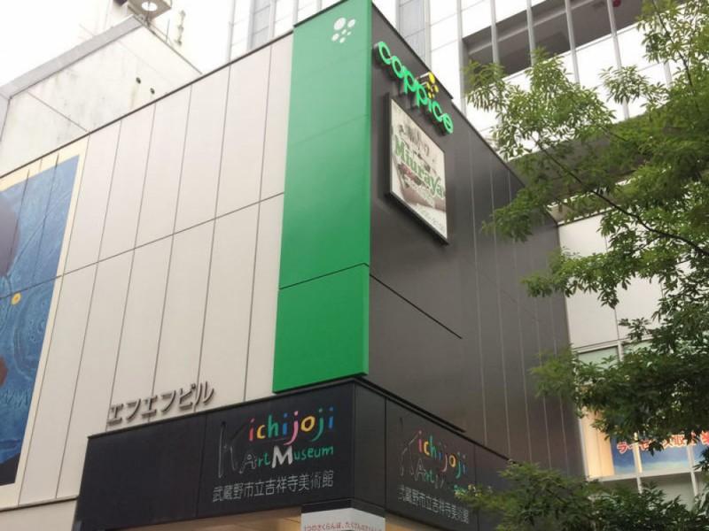 【13:00】「武蔵野市立吉祥寺美術館」で芸術鑑賞
