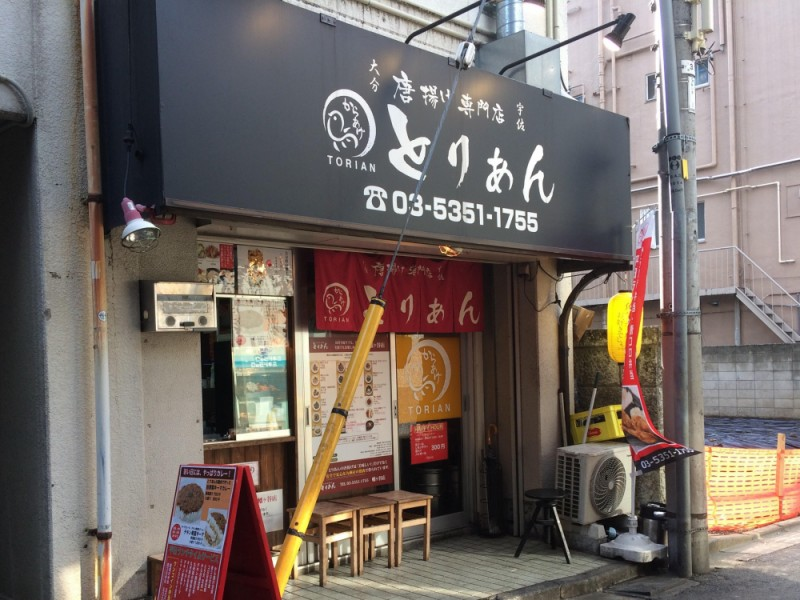 【18:15】ハイカラが気軽に楽しめる「とりあん 幡ヶ谷店」へ