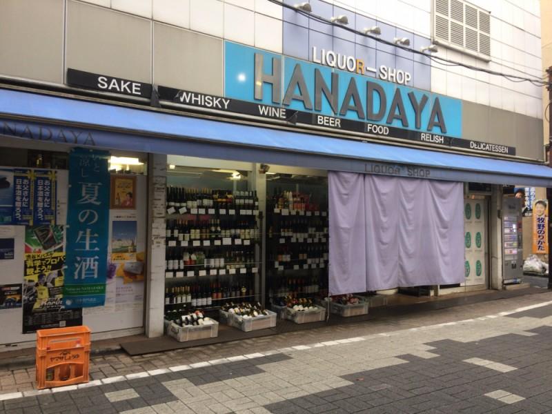 【19:30】「花田屋酒店」でクラフトビールを購入