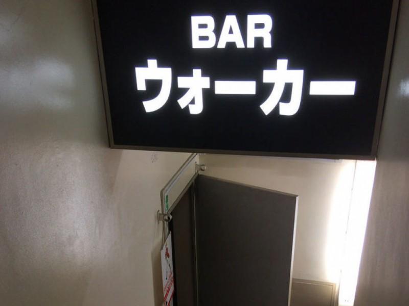 【20:00】「Bar ウォーカー」で大人のバー体験