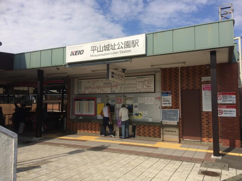【10:00】京王線「平山城址公園駅」スタート