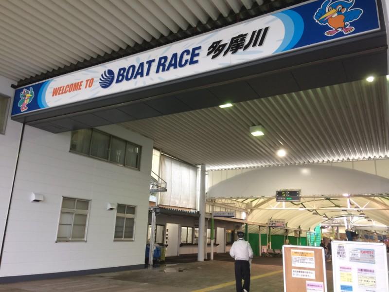【12:50】「ボートレース多摩川」へ入場