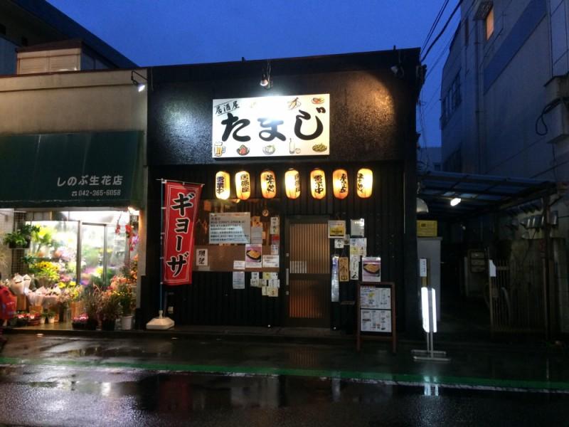 【17:00】「居酒屋たまじ」で安くておいしいお酒と料理を満喫