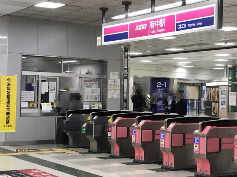 【12:50】京王線「府中駅」スタート