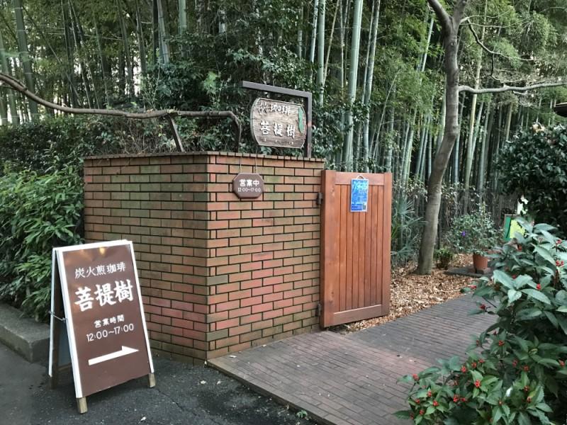 【15:00】「菩提樹」でカフェタイム