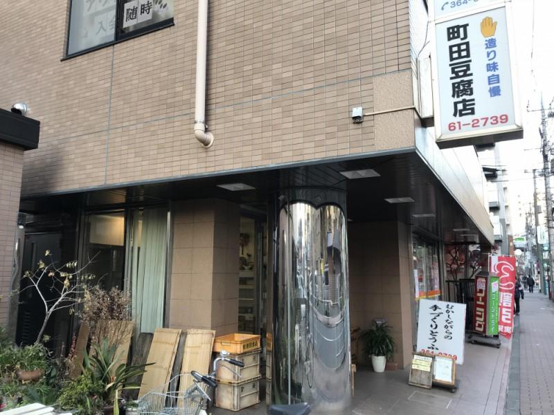 【16:00】「町田豆腐店」でお土産を購入