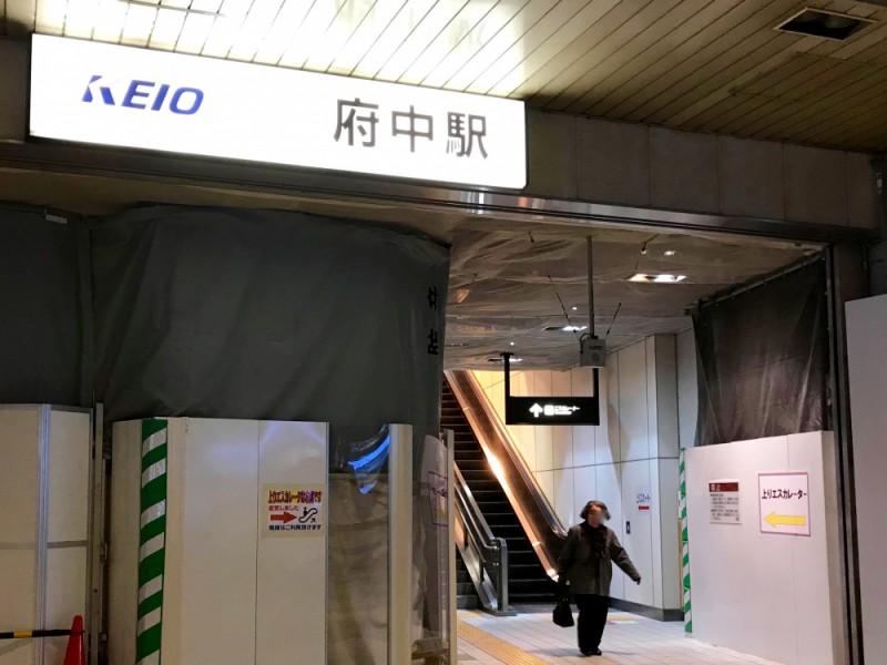 【16:30】京王線「府中駅」ゴール