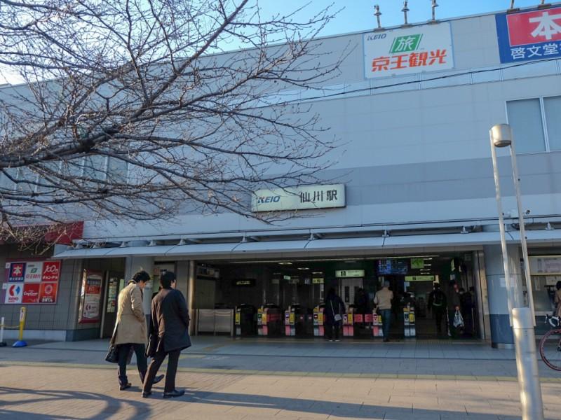 【13:30】京王線「仙川駅」からおでかけスタート