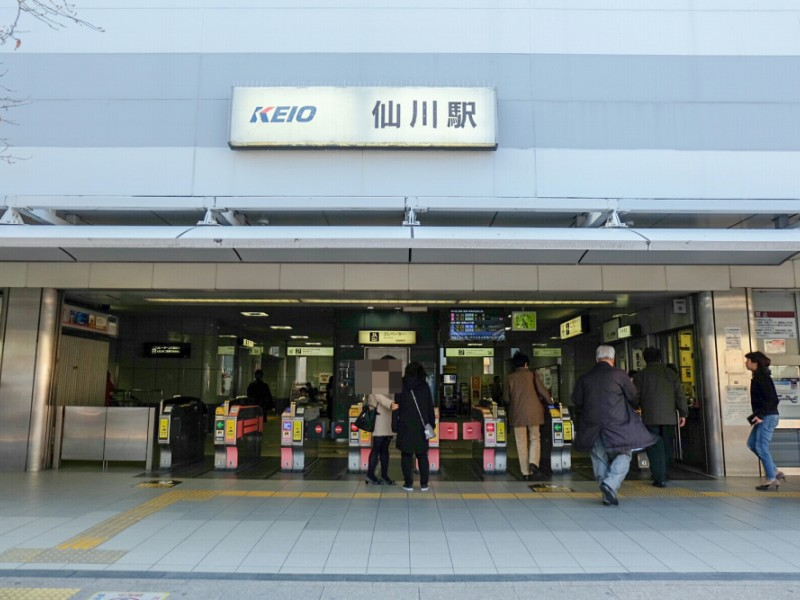 【15:40】京王線「仙川駅」に到着。おでかけ終了♪