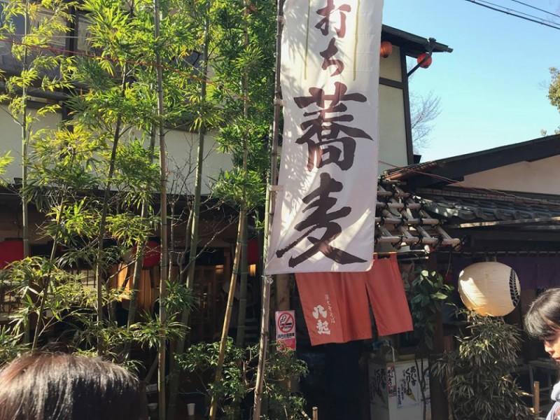 【12:50】オープンエアが気持ちいい!「八起(やおき)」で深大寺そばを堪能!
