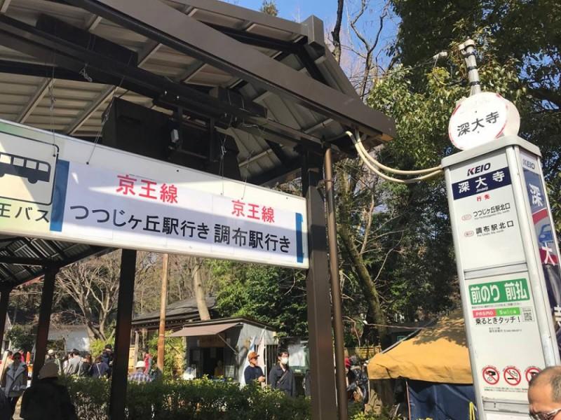 【16:10】深大寺から京王バスで移動