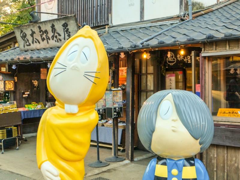 【15:30】「鬼太郎茶屋」でゲゲゲの鬼太郎グッズをお土産に購入